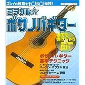 ミラクル☆ボサノバギター―超ビギナーのためのボサノバ・ギター講座 (シンコー・ミュージック・ムック)