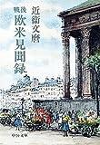 戦後欧米見聞録 (中公文庫 R 33)