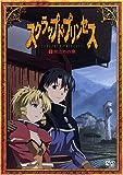 スクラップド・プリンセス(1)〈すてPRIX版〉 [DVD]