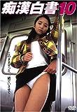 痴漢白書10 [DVD]