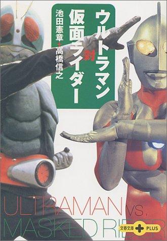 ウルトラマン対仮面ライダー (文春文庫PLUS)
