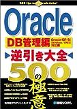 Oracle逆引き大全500の極意 DB管理編―Oracle 10g/9i(Windows/UNIX)対応