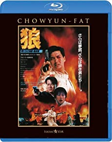 狼/男たちの挽歌・最終章 <日本語吹替収録版> [Blu-ray]