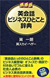 携帯版英会話ビジネスひとこと辞典