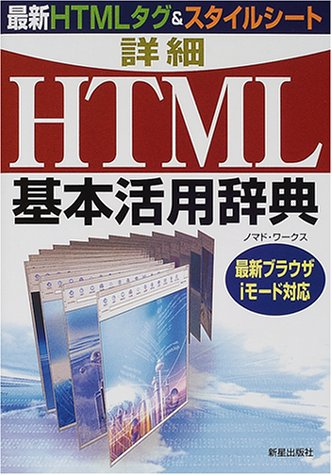 詳細HTML基本活用辞典