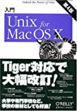 入門Unix for Mac OS X