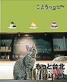 ことりっぷ 海外版 もっと台北 (観光 旅行 ガイドブック)