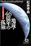 地球・46億年の孤独—ガイア仮説を超えて (徳間文庫)