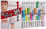オールラウンダー廻 コミック 1-12巻セット (イブニングKC)