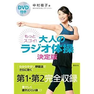 DVD付き もっとスゴイ! 大人のラジオ体操 決定版 amazonでこの本の詳細を見る