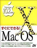 すぐにできる!MacOS X―Version 10.2対応