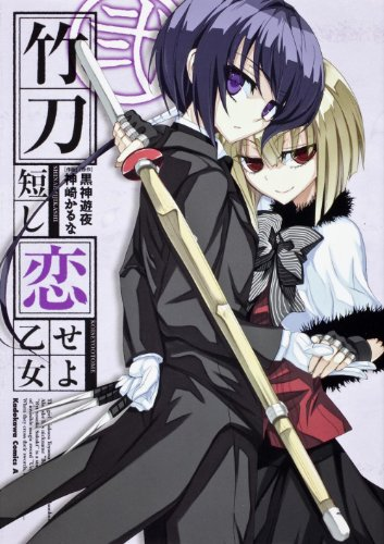 竹刀短し恋せよ乙女 (2) (カドカワコミックス・エース)