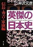 英傑の日本史 信長・秀吉・家康編 (角川文庫)