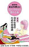 物理学者長谷川博士の目からウロコの落ちる本 第3巻 日本女性のための幸福論: 3?1世界一すばらしい日本女性 (GBコアブックス)
