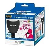任天堂公式ライセンス商品 マイクカバー for Wii U (防音/抗菌仕様) -