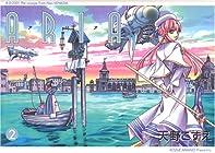 ARIA 第2巻