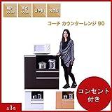 【幅90cm】キッチンカウンター レンジ台 キッチンボード レンジボード 食器棚 間仕切り 大型レンジ対応 完成品 木製 日本製 国産/kscoa-1 ダークブラウン