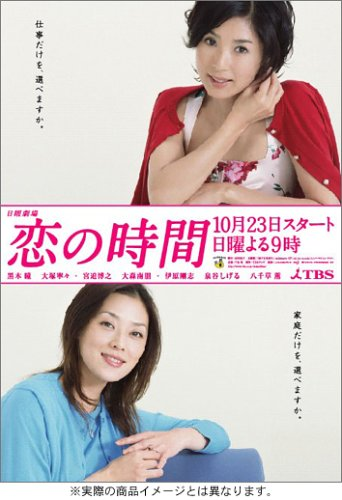 恋の時間 DVD-BOX