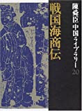 戦国海商伝 陳舜臣中国ライブラリー (20) (陳舜臣中国ライブラリー)