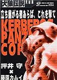 犬狼伝説―Kerberos panzer cop (完結篇)