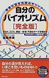 自分のバイオリズム「完全版」—幸運の波を先読みキャッチ! (SEISHUN SUPER BOOKS)