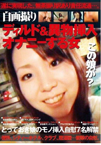 自画撮りディルド&異物挿入オナニーする女 [DVD]