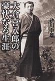 大倉喜八郎の豪快なる生涯 (草思社文庫)