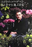 ニコライ・バーグマン 花と幸せを運ぶ日常