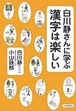 白川静さんに学ぶ 漢字は楽しい [単行本(ソフトカバー)] / 小山 鉄郎, 白川 静, 文字文化研究所 (著); 共同通信社 (刊)