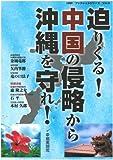 迫りくる!中国の侵略から沖縄を守れ! (HRPブックレットシリーズ VOL. 3)