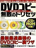 DVDコピー無敵のトリセツ―DVD動画をPSP・iPod・携帯プレイヤーで楽しんじゃおう! (アスペクトムック)