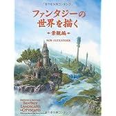 ファンタジーの世界を描く - 景観編 -