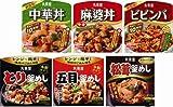 丸美屋 セット米飯アソート詰合せ(6種類×各1個)