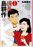 新装版 課長 島耕作(7) (講談社漫画文庫)