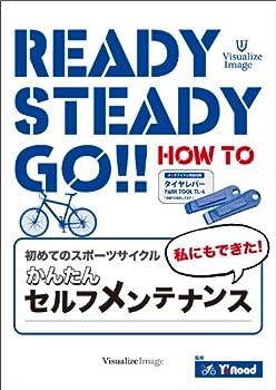 【自転車】Ready Steady Go! 初めてのスポーツサイクル~私にもできた!かんたんセルフ・メンテナンス [DVD]
