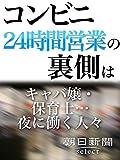 コンビニ24時間営業の裏側は キャバ嬢・保育士…夜に働く人々 (朝日新聞デジタルSELECT)