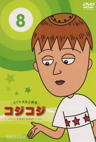 さくらももこ劇場 コジコジ~COJI-COJI~ Vol.8 [DVD]