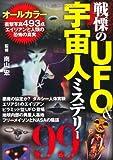 戦慄のUFO&宇宙人ミステリー99