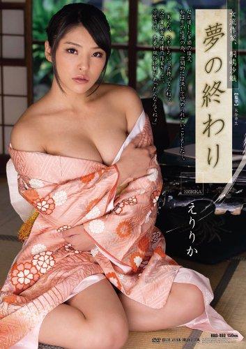 女流作家、桐嶋沙織 夢の終わり えりりか アタッカーズ [DVD]