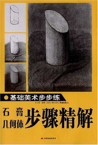 基础美术步步练:石膏几何体步骤精解