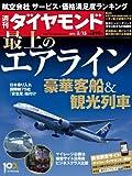 週刊 ダイヤモンド 2014年 3/15号 [雑誌]
