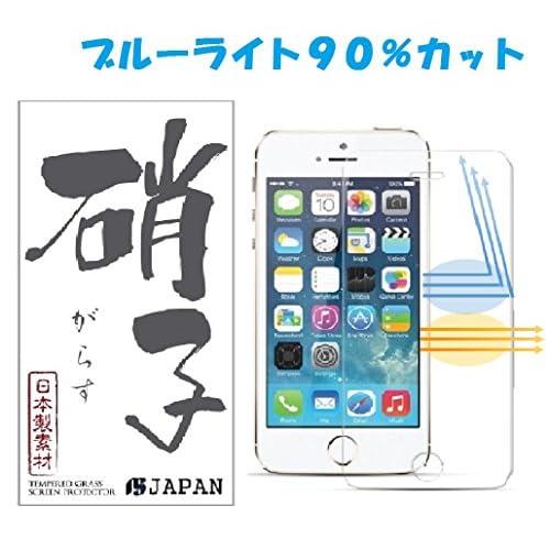 ブルーライトカット iPhone5 / iPhone5s / iPhone5c 液晶保護フィルム 強化ガラス フィルム ブルーライト カット 90% ガラスフィルム 保護フィルム 保護シート 薄さ0.33mm 日本製素材 旭硝子 新設計 3D touch 対応 4.7インチ Apple アップル 表面硬度9H 60日間返金保証 PS JAPAN