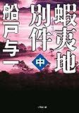 蝦夷地別件〈中〉 (小学館文庫)