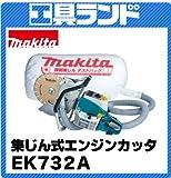 マキタ 集じん式エンジンカッタ EK732A