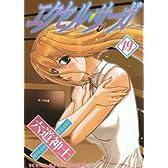 エクセル・サーガ 19 (ヤングキングコミックス)