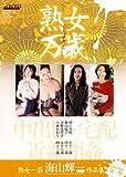 熟女 万歳! 葉山瑤子・日野真理子・村上美咲 /ZONE/440企画室 [DVD]