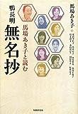 馬場あき子と読む鴨長明無名抄