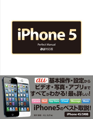 iPhone 5 Perfect Manual au対応版