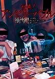 Image de 怪奇!アンビリーバブル ~衝撃!人を殺す呪われた封印写真の謎に迫る!! [DVD]