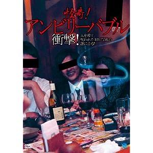 怪奇!アンビリーバブル ~衝撃!人を殺す呪われた封印写真の謎に迫る!! [DVD]